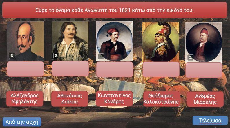 Γνωρίζω τους ήρωες του 1821