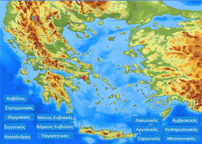 Οι κόλποι της Ελλάδας