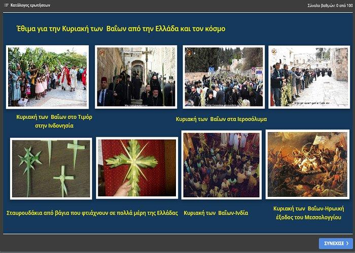 Έθιμα για την Κυριακή των Βαϊων από την Ελλάδα και απ'όλο τον κόσμο