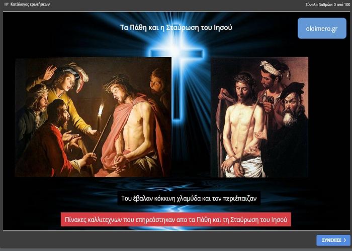 Τα Πάθη και η Σταύρωση του Ιησού